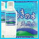 【送料無料】ナチュラルミネラルウォーター きらめきの水 500ml × 24本(1ケース)激安 国内