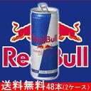 【送料無料】48本セット☆レッドブル Red Bull エナジードリンク 250ml缶(ロング缶) ×48本(24本×2ケース) 【初回取引代引不可】※沖縄県・離島は送料別途加算