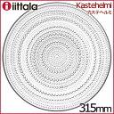 イッタラ カステヘルミ プレート315mm クリア ケーキプレート 31.5cm iittala Kastehelmi