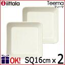 【2枚セット】イッタラ ティーマ スクエアプレート16×16cm ホワイト 2枚セット iittala Teema