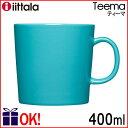 イッタラ ティーマ マグカップ400ml ターコイズ iittala Teema