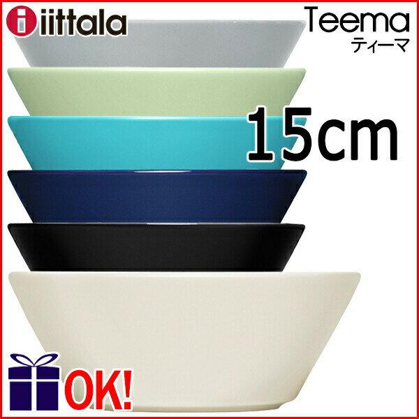 イッタラ ティーマ シリアルボウル15cm 各色 iittala Teema 【ホワイト ブラック ターコイズ パールグレイ】