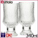 イッタラ ウルティマツーレ ゴブレット 340ml ペアセット ウォーターグラス タンブラー 2客セット iittala Ultima Thule