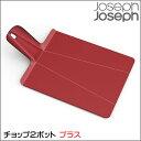 ジョゼフジョゼフ チョップ2ポット プラス レッド JosephJoseph 【!メール便不可!】【!ラッピング不可!】