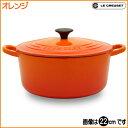 【日本正規代理店品】ル・クルーゼLeCreusetココット・ロンド22cm両手鍋オレンジ
