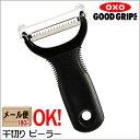 OXO オクソー 千切りピーラー 【!メール便 OK!】【!ラッピング不可!】