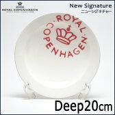 ロイヤルコペンハーゲン Royal Copenhagen ニューシグネチャー ディーププレート 20cm ピンク 8503704 スーププレート