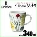 ロールストランド Rorstrand クリナラ Kulinara マグ340ml ハンドル付き(取手つき) 202426