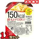 【北海道から九州まで送料無料】 マイサイズ おいしいパスタ ペンネタイプ 12食セット