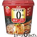 【送料無料 南東北~東海限定】 おどろき麺0(ゼロ)香ばし醤油麺 × 6個 コク旨醤油 カップスープ インスタントスープ アサヒフード