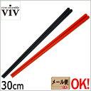 ViV ヴィヴ シリコン菜箸 さいばし 30cm ダークレッド or ブラック 【!メール便 OK!】【!ラッピング不可!】
