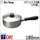 柳宗理 ステンレス 片手鍋 18cm つや消し 蓋付 2.0L Yanagi Sori 片手鍋 IH不可