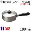 【IH対応】柳宗理 ステンレス・アルミ3層鋼 片手鍋 18cm つや消し Yanagi Sori