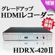 【あす楽&送料無料】HDRX-420II HDRX-420 ( HDRX420 ) のグレードアップ版登場! プランテック製 HDMI入出力 & AVアナログ端子搭載 ハイビジョンレコーダー「HDRX-420II」