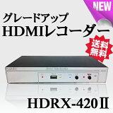 【】HDRX-420II HDRX-420 ( HDRX420 ) のグレードアップ版登場! プランテック製 HDMI入出力 & AVアナログ端子搭載 ハイビジョンレコーダー「HDRX-420II」