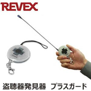盗聴器発見器「プラスガード(CG-PLUS)」クロスガードの上位機種盗聴器発見器盗聴器発見器