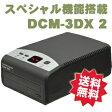【 DCM-3DX2 ( DCM-3DX ) 】 スーパーDVDデュプリケーター Super DVD Duplicator 送料無料!【あす楽】【10P27May16】