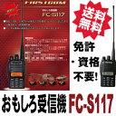 【送料無料】おもしろ無線 「FC-S117」 防災ラジオ 同報系防災行政無線受信 マルチバンドレシーバー