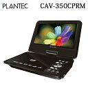 CAV-350CPRM フリフリ 機能搭載 9インチワイド TFT液晶画面搭載 CPRM対応 ポータブル DVDプレーヤー【送料無料】【スペシャル機能搭載】【パーフェクトフリー】
