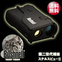 【ブッシュネル(Bushnell)】CMOSセンサー内蔵 暗視スコープ 第二世代 相当 デジタル ナイトビジョン 「ステルスビュー2(STELSE VIEW)」【送料無料】
