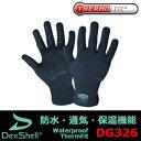 防水 手袋 WATERPROOFTHERMFIT GLOVES DexShell 防水通気サーモフィットグローブ「DG326(DG326N)」デックスシェル【DexShellシリーズ…