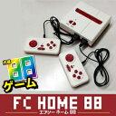 【FCH-88】トーコネ 2コントローラー付きファミコン互換機「FC HOME 88(エフシーホーム88)」【10P01Oct16】