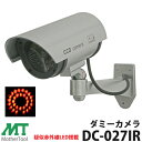 【DC-027IR】 ダミーカメラ 屋外 CDSセンサー 内蔵 擬似 赤外線LED ダミー IRカメ...