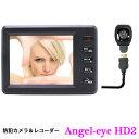 【あす楽】フルHD録画可能超小型シークレットカメラ「エンジェルアイHD 2」 ( Angel-Eye HD )【送料無料】【10P01Oct16】