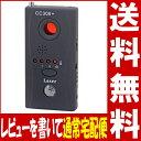 【即納】盗聴器 発見器 盗撮カメラ 発見器 盗聴発見器「CC308+」★レビューを書いて通常便送料無