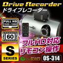 60FPS対応 ドライブレコーダー H.264対応 フルハイビジョン ブラックボックス「OS-314」【送料無料】
