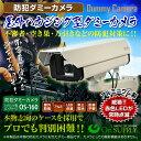 防犯用 屋外 ハウジング型 ロングサイズ ダミーカメラ フェイクカメラ 「OS-160」【10P03Dec16】