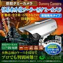 防犯用 屋外 防雨 赤外線 明暗センサー ソーラパネル ダミーカメラ フェイクカメラ 「OS-163R」【10P03Dec16】