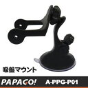 PAPAGO JAPAN社製 ドライブレコーダーGoSafe Pシリ-ズ専用吸盤マウント「A-PPG-P01」