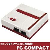 【送料無料】【国内正規品】コンパクト ファミコン FC 互換機 「FC COMPACT エフシー コンパクト」CC-SFFC-WT コロンバスサークル【532P17Sep16】