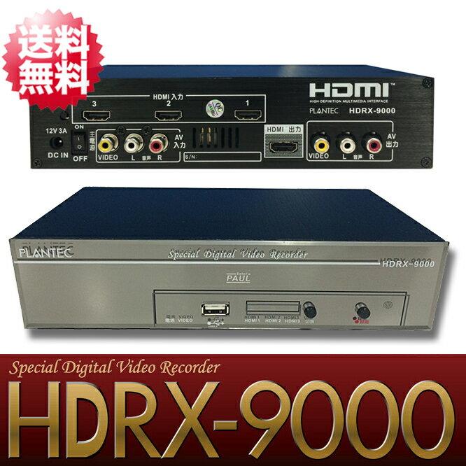 【送料無料】HDRX-9000 プランテック CRX-3300R CRX-9000 後継機種 アナログ 画像安定装置 機能搭載 外付けHDD デジタル HDMIレコーダー「HDRX-9000」【10P05Nov16】