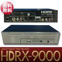 【送料無料】HDRX-9000 プランテック CRX-3300R CRX-9000 後継機種 アナログ 画像安定装置 機能搭載 外付けHDD デジタル HDMIレコーダ..