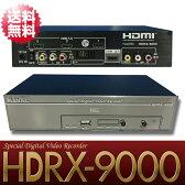 【送料無料】HDRX-9000 プランテック CRX-3300R CRX-9000 後継機種 アナログ 画像安定装置 機能搭載 外付けHDD デジタル HDMIレコーダー「HDRX-9000」【10P03Dec16】
