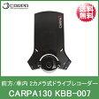 【INBYTE】 常時録画 前後2カメラ GPS内蔵 ドライブレコーダー「 CARPA130 KBB-007 」 【送料無料】【10P27May16】