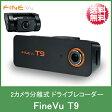 【あす楽】【INBYTE】 常時録画 2カメラ分離式 ドライブレコーダー 「 FineVu T9 」 【送料無料】【10P27May16】