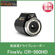 【INBYTE】 フルHD 30フレーム フルHD SONY製CMOS ドライブレコーダー 「 FineVu CR-500HD 」【送料無料】【P01Jul16】