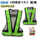LED安全ベスト キングサイズ(ベスト:紺/反射帯:黄) 5916515 反射帯60mmタイプ反射ベスト 夜行ベスト 安全チョッキ ミズケイ