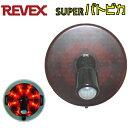 スーパーパトピカ (赤)人感LED回転灯 「SLR100」(SLR-100)リーベックス