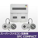【国内正規品】SFC互換機 スーパーファミコン互換機 スーファミ互換機「SFC COMPACT (エスエフシー コンパクト)」CC-SFCG-GY コロンバスサークル【送料無料&あす楽】