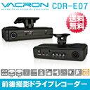 CDR-E07 【VACRON】前後同時録画対応 GPS機能搭載(位置・車速) ドライブレコーダー「CDR-E07」【送料無料】【国内正規輸入:マザーツール】