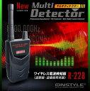 盗聴器 盗撮器 発見器 ワイヤレス電波検知器 マルチディテク...