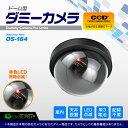 防犯用 屋内 ドーム型 小型 ダミーカメラ フェイクカメラ ブラック 「OS-164」