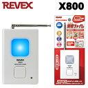 【REVEX(リーベックス)】ワイヤレス呼び出しチャイム 増設用 受信機「X800」【10P01Oct16】