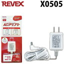 【REVEX(リーベックス)】ワイヤレス呼び出しチャイム受信機 X800,X1800 専用ACアダプター「X0505」【10P01Oct16】
