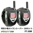 FT-20W 【あす楽】F.R.C 免許・資格不要 腕時計型の特定小電力トランシーバー 2台セット「FT-20W」FRC FIRSTEC【送料無料】【532P17Sep16】