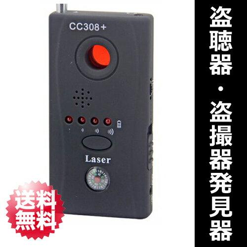 【送料無料】盗聴器 発見器 盗聴器 探知機 盗撮カメラ 発見器 盗聴発見器「ARK-CC3…...:arkham:10000352
